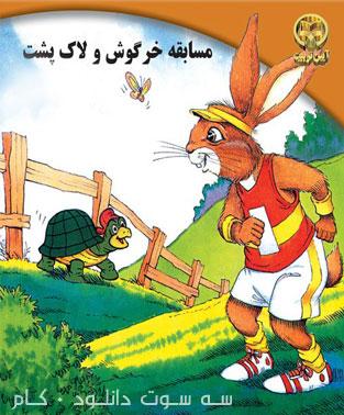 قصه صوتي خرگوش و لاكپشت